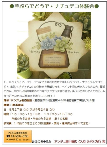 Baidu_ime_2013825_8166